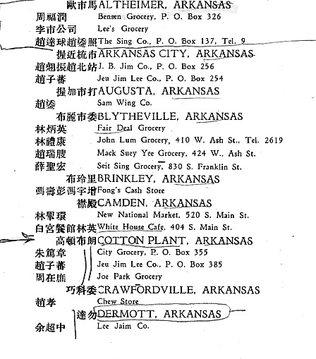Arkansas Chinese Grocery Stores 1 of 5